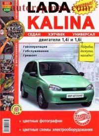 Lada / ВАЗ Kalina 1117, 1118, 1119 - руководство по ...