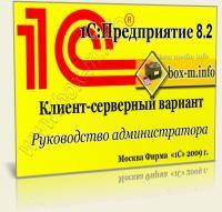1283844123_1s_predpriyatie_8_2_klient_servernyy_variant.jpg