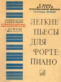 Советский композиторы – детям
