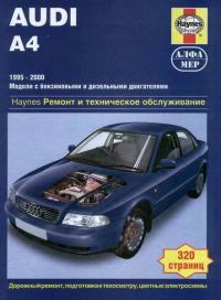 по эксплуатации Audi A4, инструкция по ...