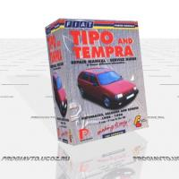 ... Фиат Типо (Fiat Tipo) и Фиат Темпра (Fiat Tempra