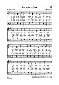 Ноты к песне Бог есть любовь