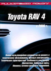 Руководство по эксплуатации Toyota Rav 4 c ...