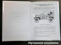 Краткое руководство по ГАЗ-67 ( №900-67)