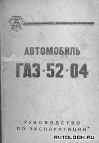 Автомобиль ГАЗ-52-04. Руководство по ...
