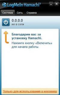 Hamachi поставлен, запускаем, выбираем ...