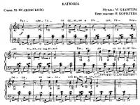 Ноты для гармони