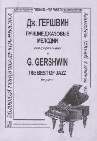 Лифшиц Д. Феномен импровизации в джазе ...