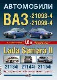 Lada Samara II 2113/2114/2115/ ВАЗ-2109 (укр. сборки ...