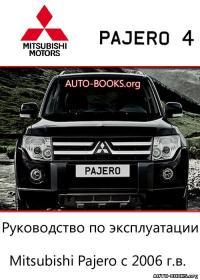 pajero 4 руководство по эксплуатации