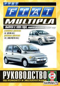 по ремонту и эксплуатации FIAT MULTIPLA с ...