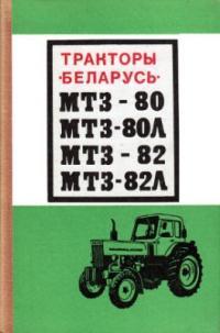 ... Беларусь МТЗ-80, МТЗ-80Л, МТЗ-82, МТЗ-82Л DJVU