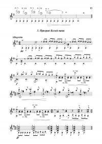 Сборник нот для классической гитары ...