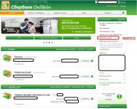 сбербанк онлайн руководство пользователя