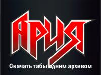 Группа «Ария» — аккорды и табы gtp (для ...