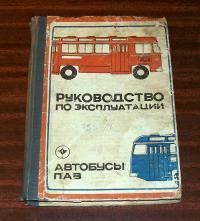 ... книги автобус паз 672 alib com ua автобус паз