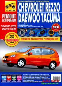 Chevrolet Rezzo Daewoo Tacuma.