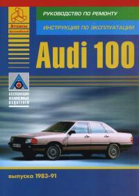 Audi 100 (1983-91) Ремонт.Эксплуатация