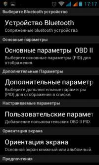 OBD DROIDSCAN PRO, русская версия: 1.79 от 10.08.2013