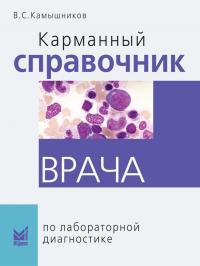 книги по лабораторной диагностике