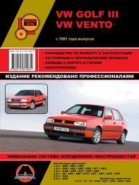 ... и эксплуатации. VW Golf 3 / VW Vento с 1991 г