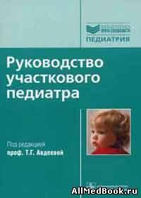 ... медицинские книги скачать бесплатно