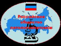 The Russian Society of Pathologists