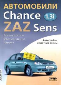 ZAZ CHANCE / SENS бензин