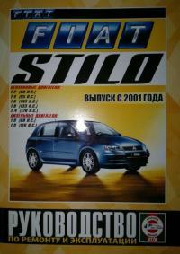 Fiat Tipo. Руководство по