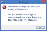 установка windows ошибка 0х80070017