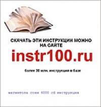 digma bft 300 инструкция