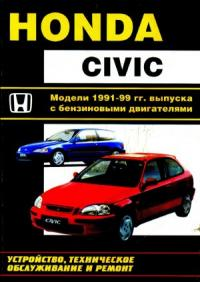 Honda Civic с 1991 по 1999