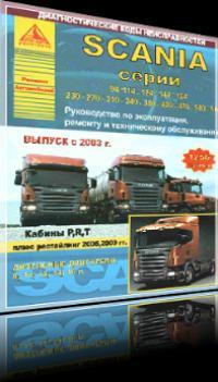 SCANIA серии 4 (94 / 114 / 124 / 144 / 164) дизель c 2003 ...