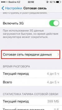настройка ммс в айфоне 5