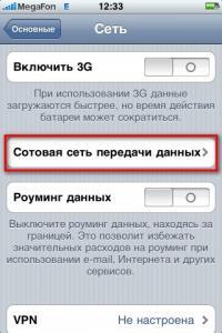 Настройка MMS на iPhone