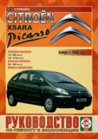 ... КСАРА ПИКАССО) бензин / дизель с 2000