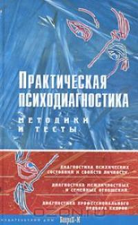 Д. Я. Райгородский