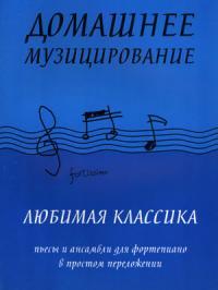 чайковский баркарола ноты