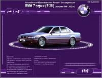 BMW 7 series E38 устройство, обслуживание ...