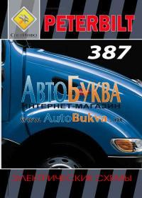 Книга peterbilt 387 электрические схемы