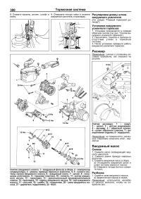 2WD & 4WD 1992-1996 гг. выпуска с дизельным и ...