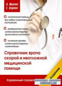 Справочник врача скорой и неотложной ...