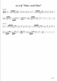 падал прошлогодний снег ноты флейта