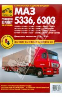 Автомобили МАЗ-5336, -6303. Руководство по ...
