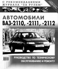 Руководство по ремонту ВАЗ-2110, -2111, -2112