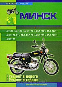 """Книга Мотоциклы """"Минск"""" и его"""
