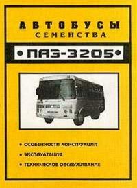 паз 3205 руководство по ремонту