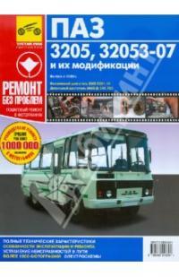 Автобусы ПАЗ-3205, -32053-07 и их модификации ...