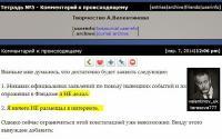 """ВРЕМЯ ЗВЕРЯ</p> <p>7 мар, 2014 в 16:08<br /> Далее здесь:</p> <p>http://valentinov-uk.livejournal.com/60699.html?view=516891#t516891</p> <p>Так горько и стыдно мне было раза два или три в жизни.</p> <p>Прежде чем писать """"Ответь мне, ярт..."""":</p> <p>http://putnik1.livejournal.com/2826140.html</p> <p>мне, разумеется, следовало обратить внимание на некоторые детали.</p> <p>Например, на то, что Андрей Валентинов никогда, ни разу за многие годы знакомства, ни устно, ни письменно, не называл меня """"Лёвой"""", но только """"Львом"""". Или на поминание в тексте """"Фёлькише беобахтер"""", совершенно ему не свойственное, а свойственное совсем другому человеку. Или на некоторые другие нюансы. И уж конечно, следовало мне написать самому Андрею, чтобы узнать от него лично, что он сказал, а чего не сказал.</p> <p>Мне следовало. Но я этого не сделал. А рыбка задом не плывет, и подыскивать оправдания типа """"был на взводе"""", """"думал, что уже проверили"""", """"нырнул в уже набежавшую волну"""", """"обстановка такая"""" и прочая нет никакого желания. Никогда не выкручивался и не собираюсь. Я поступил гнусно, значит, должен отвечать за базар.</p> <p>Поэтому.</p> <p>Во-первых.</p> <p>Текст с вопросами (""""Ответь мне, ярт..."""") не убираю и правок в него не вношу. Это бессмысленно, он все равно уже разбежался по Сети. Да и вопросы, перечисленные там, остаются в полной силе, только обращены они не к тому, к кому следовало. В связи с чем, данный текст будет вставлен в исходный постинг как предисловие и выделен красным, чтобы любой, кто будет читать, был в курсе. О том же, - добавить мое UPD, - прошу всех перепечатавших.</p> <p>Во-вторых.</p> <p>Андрей, я вполне сознаю, что ситуация не предполагает обычных реверансов. То есть, я, конечно, извиняюсь, но этого исчезающе мало. Во всяком случае, по моим меркам. Исходя из чего, официально заявляю, что готов подтвердить свое признание в неправоте в любой форме, которую ты сочтешь уместной и исчерпывающей. Вплоть до пощечины при встрече, которую приму без возражений или (если ты соч"""