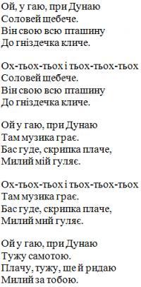 Вторая пеня - тоже украинская народная ...